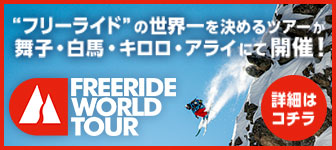 Freeride World Tour Japan