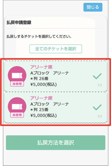 公演変更/延期 払戻しF アプリか...