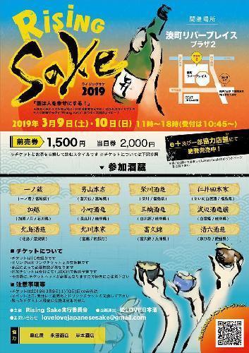 Rising Sake