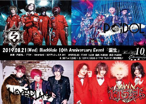BlackHole 10th AnniversaryEvent