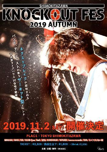※早割り KNOCKOUT FES 2019 autumn