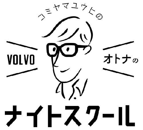 VOLVO オトナのナイトスクール Vol.01