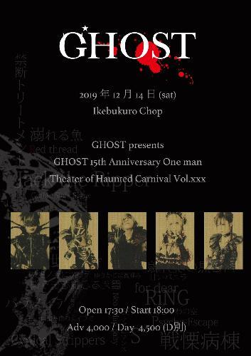 GHOST 15th Anniversary Oneman