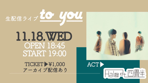 Halo at 四畳半「to you」
