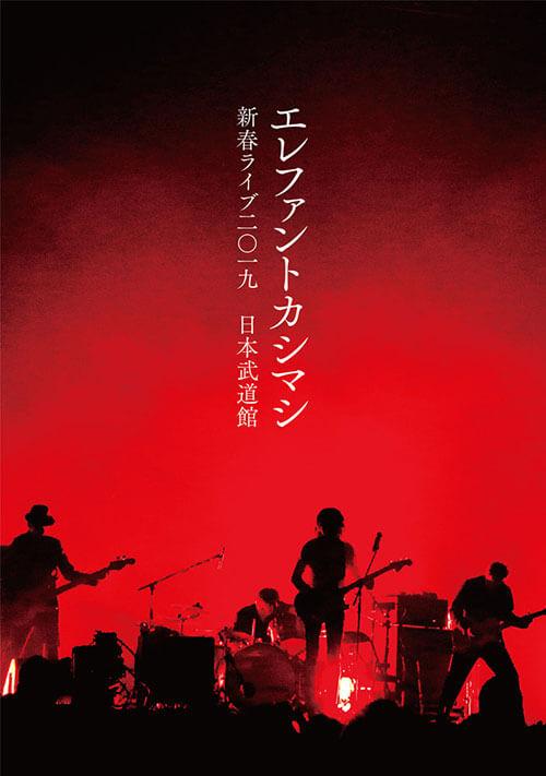 Live Blu-ray & DVD「エレファントカシマシ 新春ライブ 2019 日本武道館」