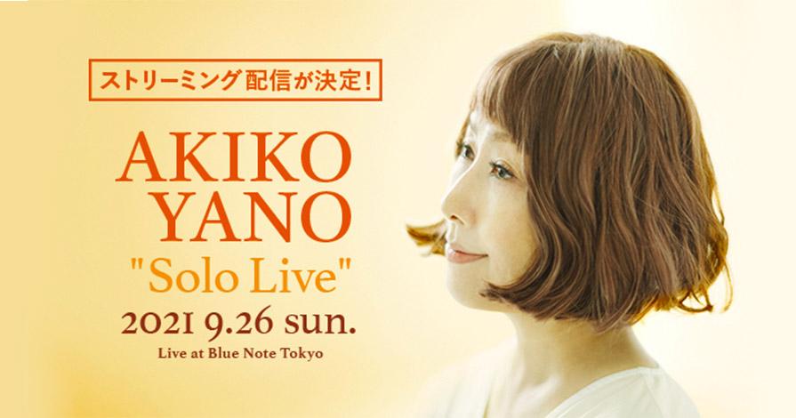 """ストリーミング配信が決定! AKIKO YANO """"Solo Live"""" 2021 9.26 sun. Live at Blue Note Tokyo"""