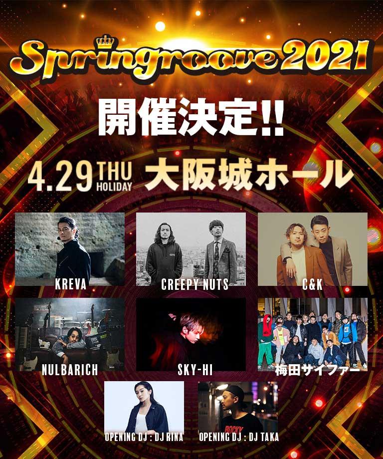 SPRINGROOVE 2021 4/29(木・祝) 大阪城ホール