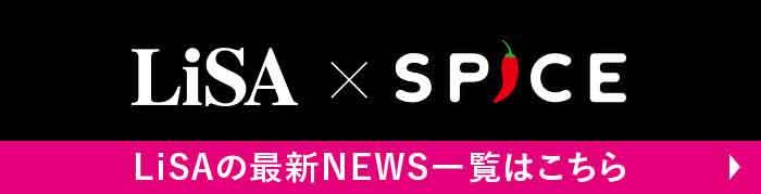 LiSA×SPICE LiSAの最新NEWS一覧はこちら