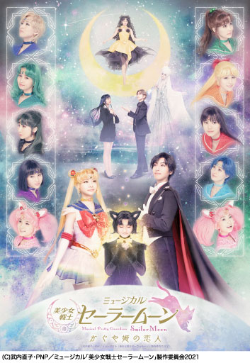 ミュージカル「美少女戦士セーラームーン」かぐや姫の恋人