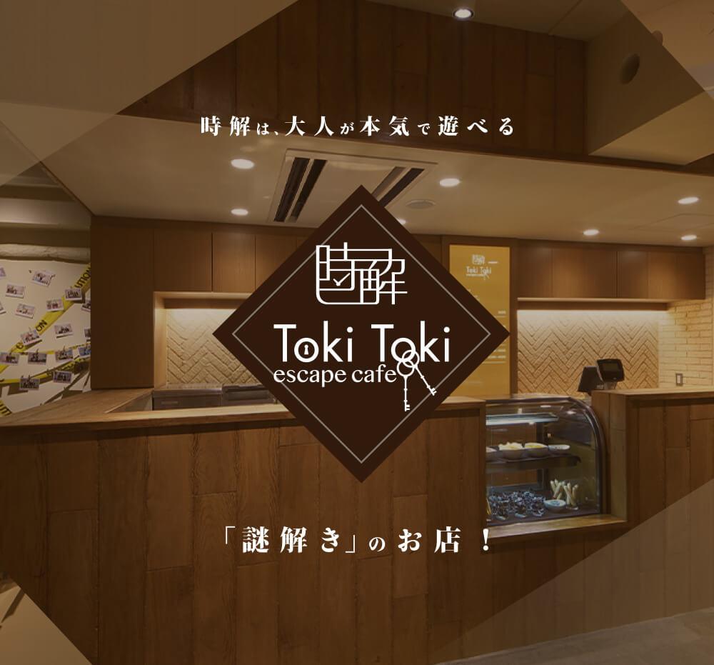 謎解きカフェ「時解~TokiToki~」