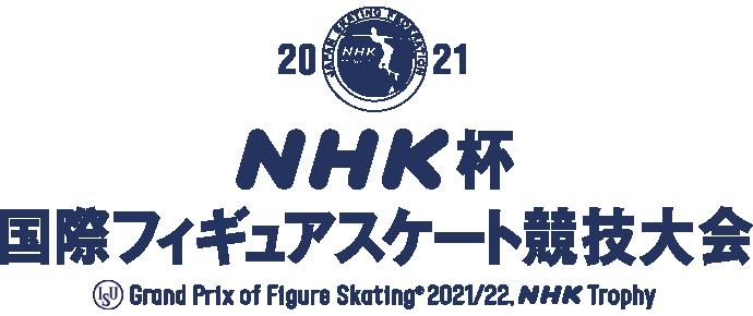 2021 NHK杯国際フィギュアスケート競技会