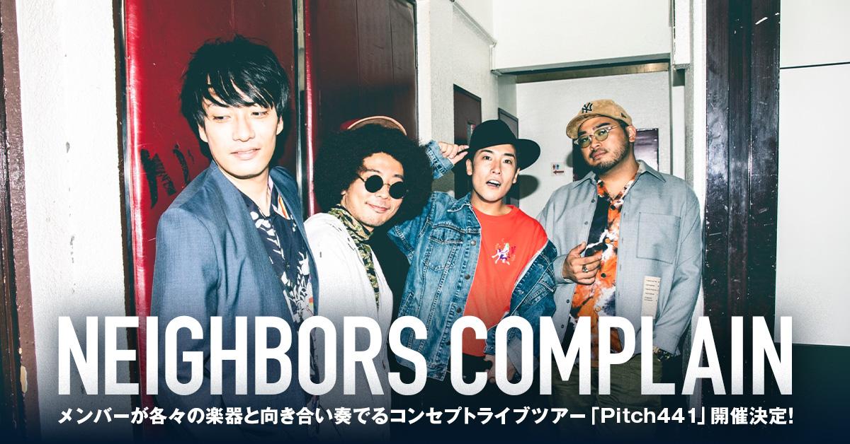 NEIGHBORS COMPLAIN メンバーが各々の楽器と向き合い奏でるコンセプトライブツアー「Pitch441」開催決定!