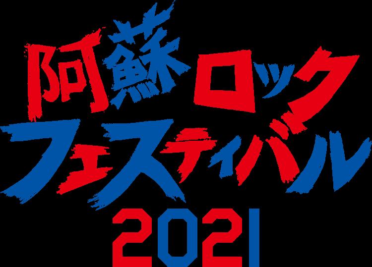 阿蘇ロックフェスティバル2021