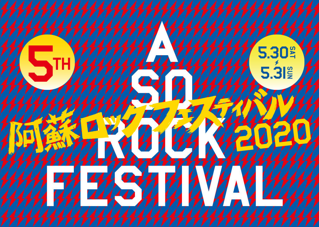 阿蘇ロックフェスティバル2020