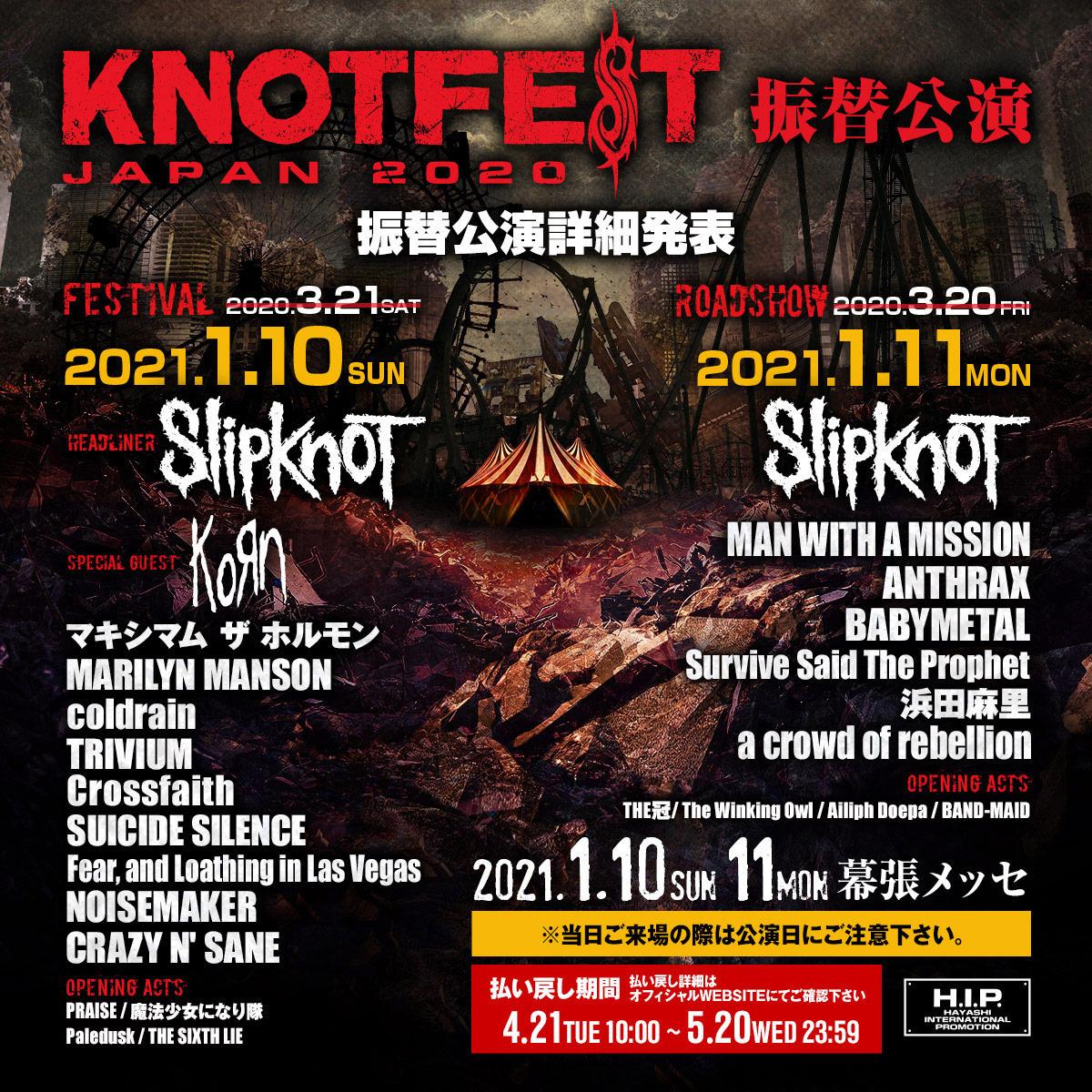 KNOTFEST JAPAN 2020 1.10SUN 1.11MON 幕張メッセ