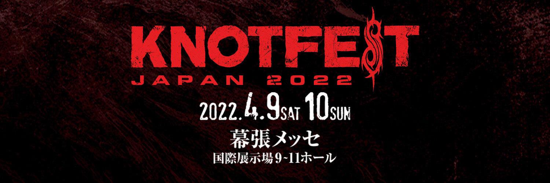 KNOTFEST JAPAN 2022 幕張メッセ