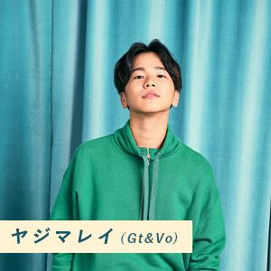 ヤジマレイ (Gt&Vo)