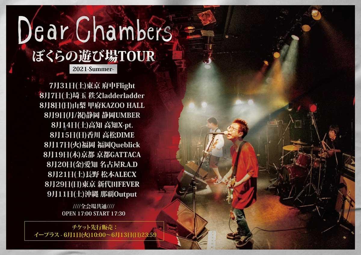 Dear Chambers ぼくらの遊び場TOUR 2021-Summer-