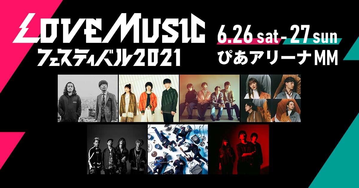 LOVE MUSIC フェスティバル 2021 6.26 sat - 6.27 sun ぴあアリーナMM