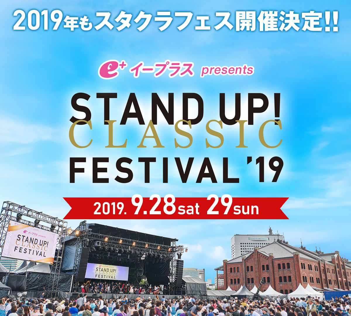 STAND UP! ORCHESTRA 2019