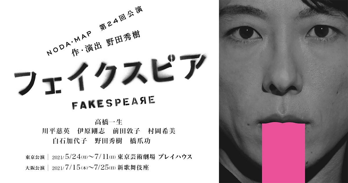 NODA・MAP 第24回公演 フェイクスピア