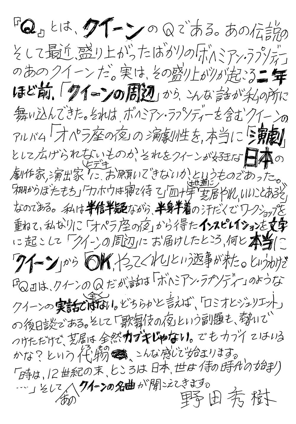 野田秀樹コメント