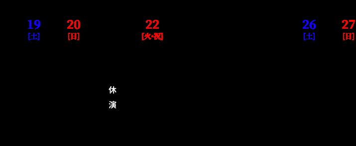 大阪公演スケジュール