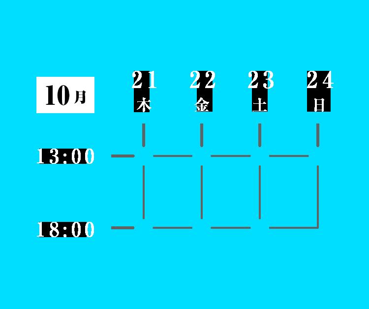 東京公演星取り表