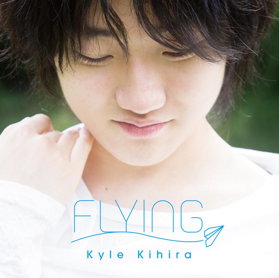 紀平凱成 デビューフルアルバム「FLYING」