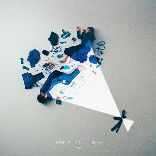 数量限定盤 両A面 1st Single「あの頃の君によろしく / Hertz」