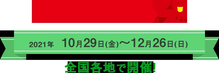 しまじろうコンサート 2021年10月29日(金)~12月26日(日) 全国各地で開催!