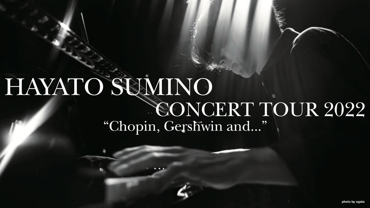 角野隼斗全国ツアー2022 Chopin, Gershwin and...