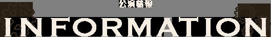公演情報 INFOMATION