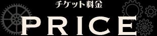 チケット料金 PRICE