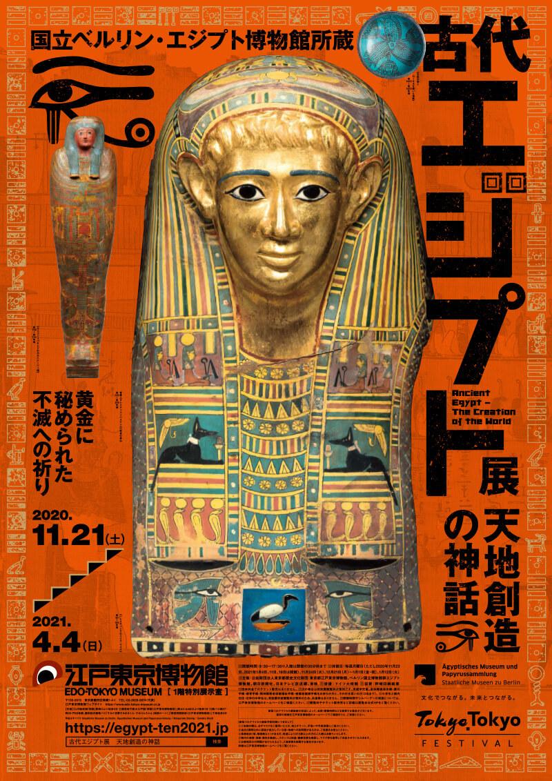 古代エジプト展フライヤー画像