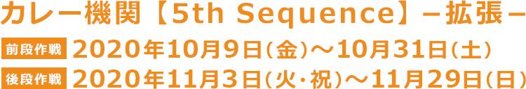 カレー機関【5th Sequence】-拡張-