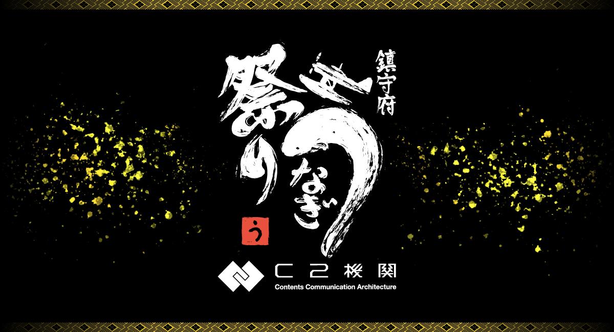 鎮守府鰻祭り&金剛型86/一航戦NOAH発表会 in 富士スピードウェイ