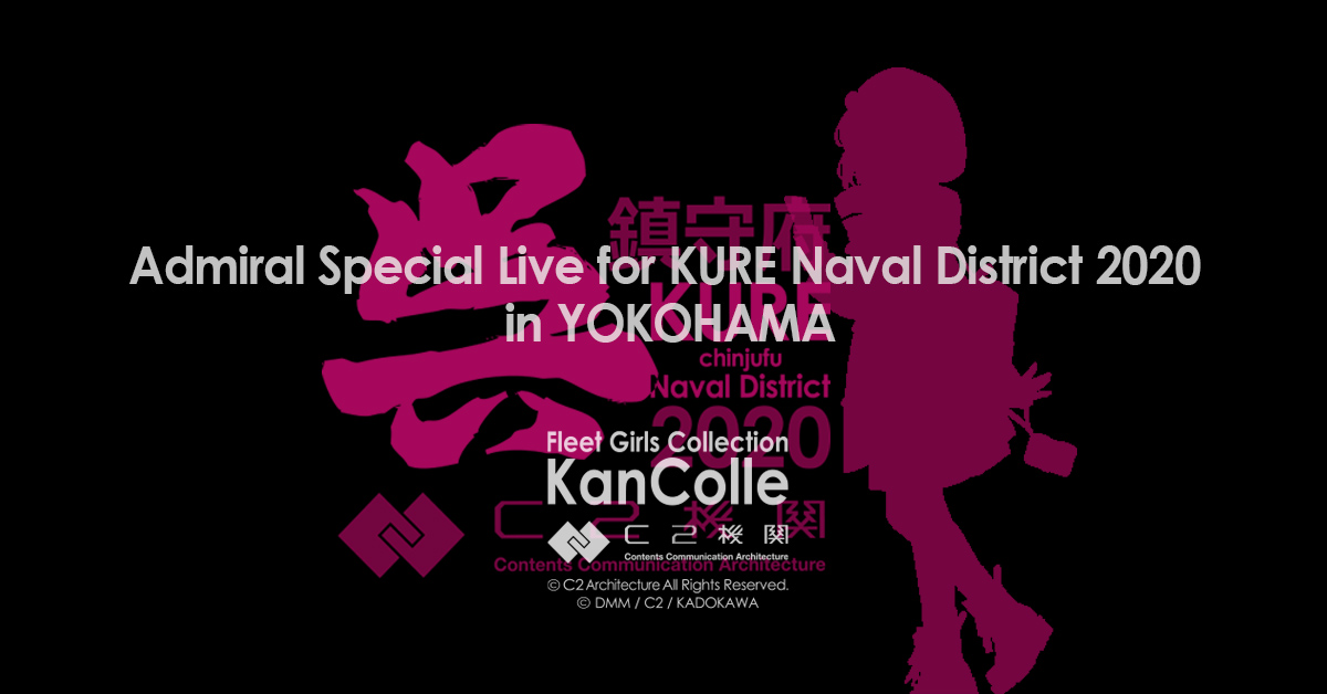 C2機関「提督&艦娘 Special Live for 呉鎮守府」in 横浜みなとみらい