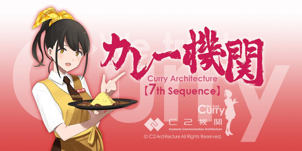 カレー機関【7th Sequence】