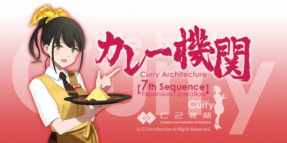 カレー機関【7th Sequence】−拡張作戦−
