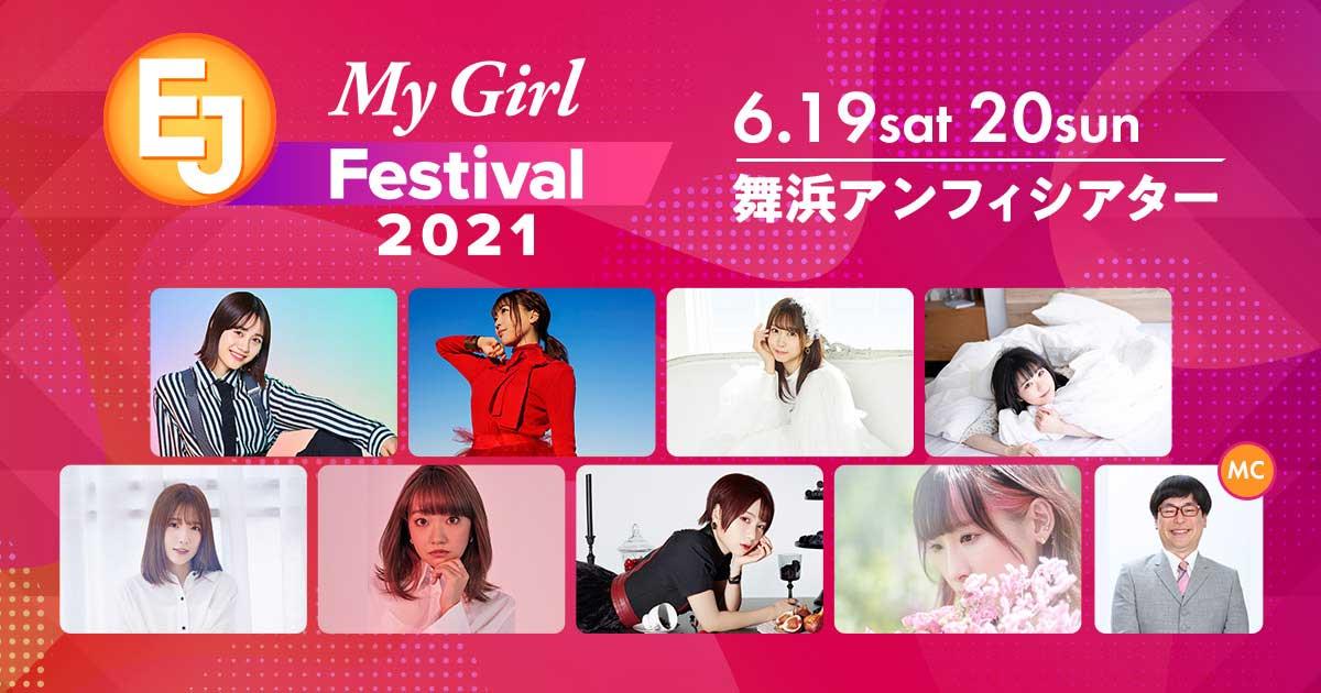 EJ My Girl Festival 2021