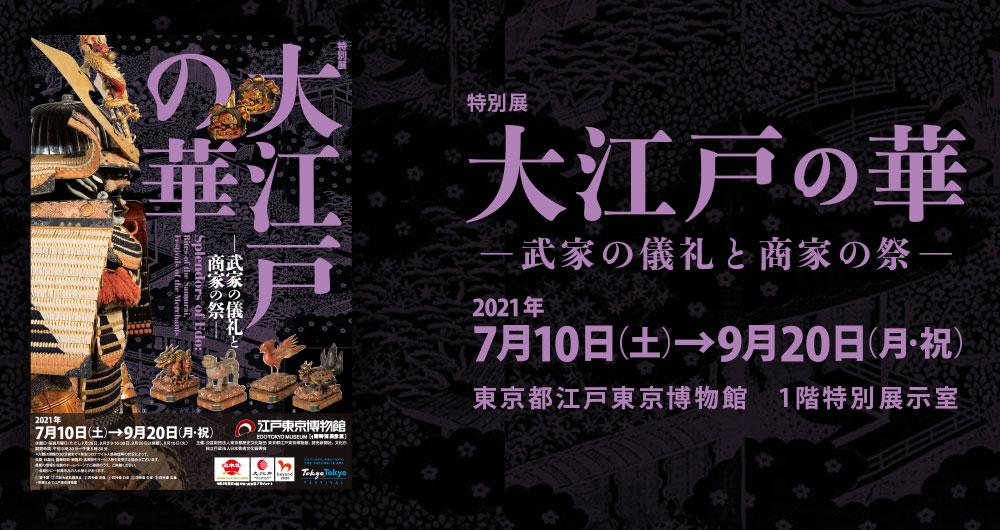 特別展「大江戸の華―武家の儀礼と商家の祭ー」