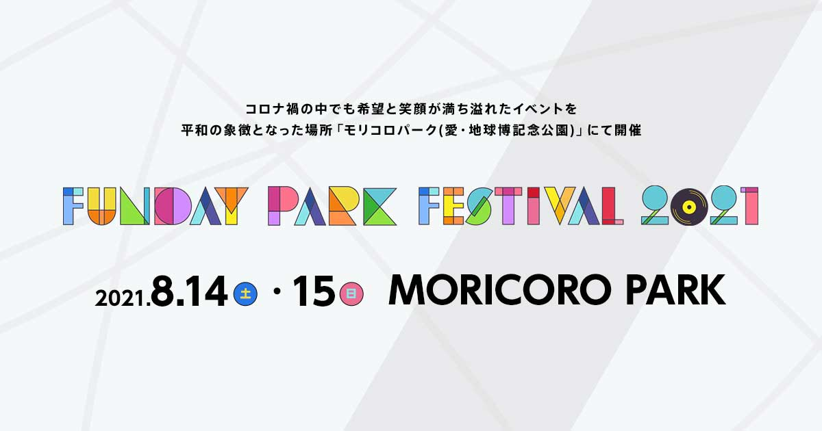 FUNDAY PARK FESTIVAL 2021 8.14(土)・15(日) MORICORO PARK