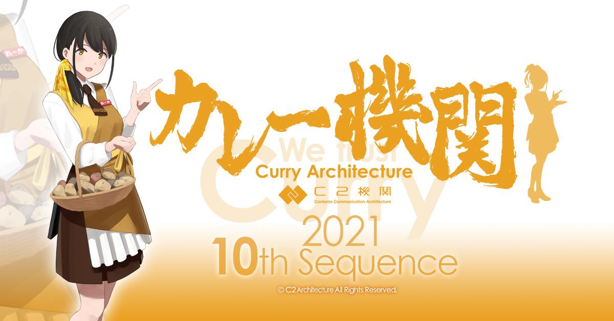 カレー機関【10th Sequence】