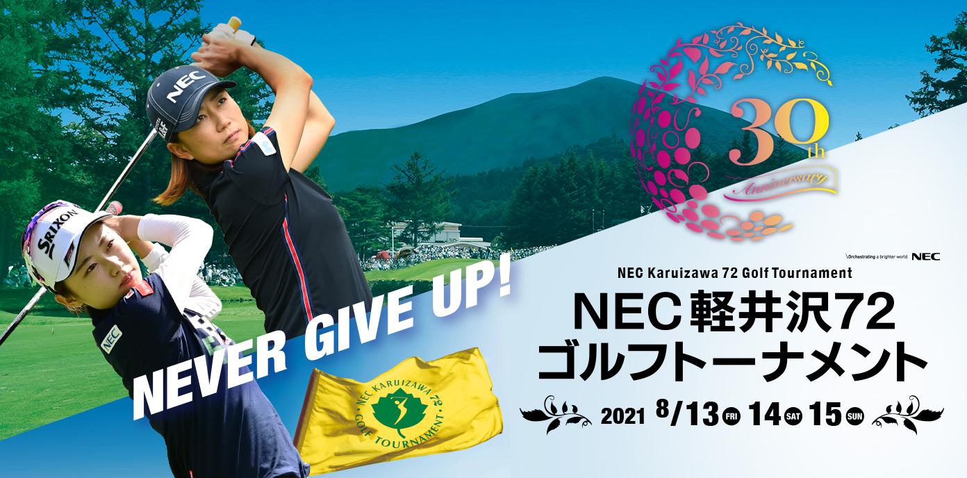 NEC軽井沢72ゴルフトーナメント(第30回大会)