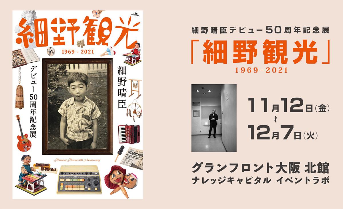 細野晴臣デビュー50周年記念展「細野観光1969 - 2021」