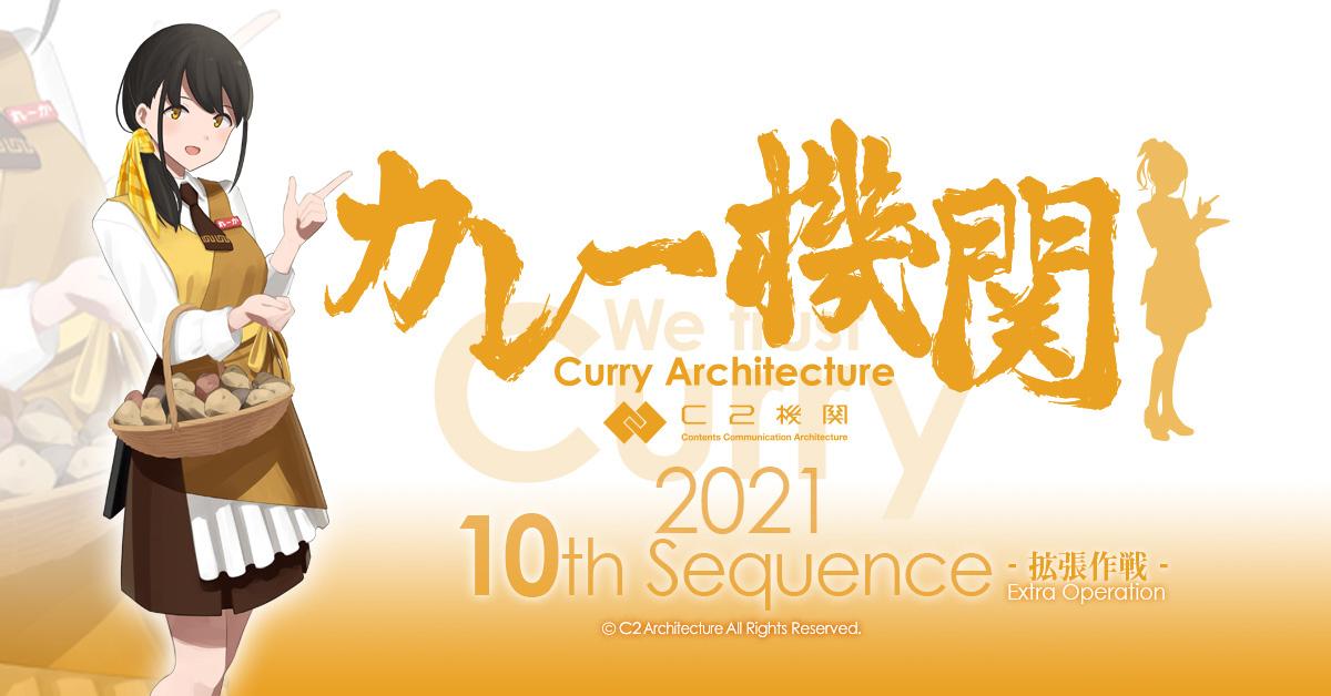 カレー機関【10th Sequence】-拡張作戦-