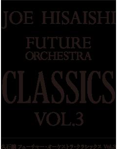 久石譲 フューチャー・オーケストラ・クラシックス Vol.3