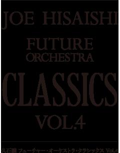 久石譲 フューチャー・オーケストラ・クラシックス Vol.4