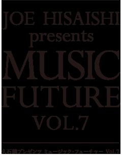 久石譲プレゼンツミュージック・フューチャーVol.7